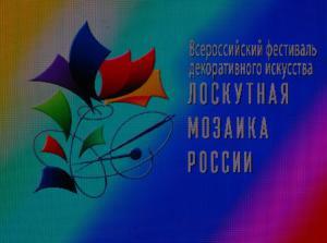 Ivanovo/Moskau
